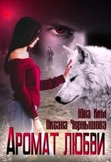 Аромат любви (СИ) - Чернышова Оксана