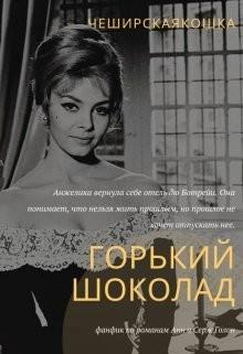 Горький шоколад (СИ) - Воробьёва Татьяна