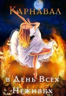 Карнавал в День Всех Неживых (СИ) - Чернышова Алиса
