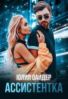 Ассистентка (СИ) - Оайдер Юлия