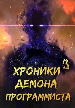 Хроники Некроманта Программиста том 3 (СИ) -