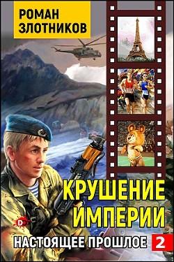 Крушение империи (СИ) - Злотников Роман Валерьевич