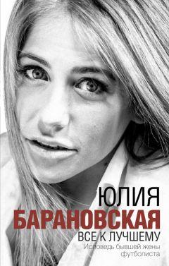 Юлия Барановская - Все к лучшему