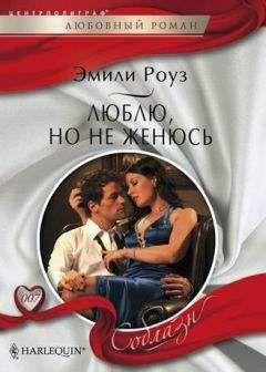 Эмили Роуз - Люблю, но не женюсь