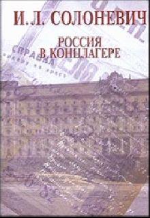 Иван Солоневич - Россия в концлагере