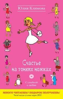 Юлия Климова - Счастье на тонких ножках
