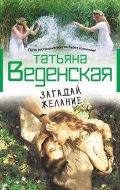 Татьяна Веденская - Загадай желание