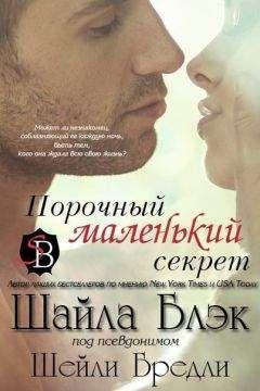 Шайла Блэк - Порочный маленький секрет (ЛП)