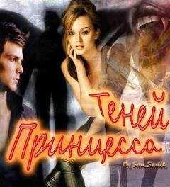 Виктория Шалина - Принцесса Теней (СИ)