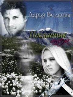 Дарья Волкова - Посланник ангела