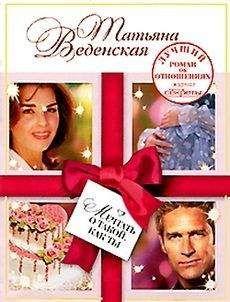 Татьяна Веденская - Мечтать о такой, как ты