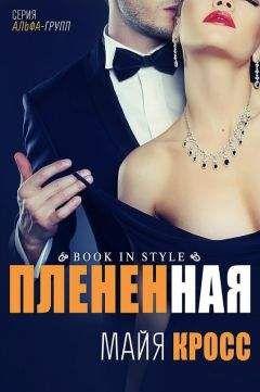 Майя Кросс - Плененная (ЛП)