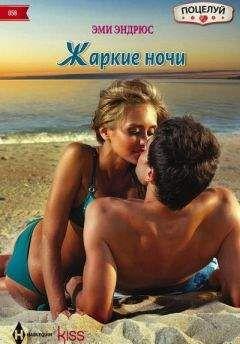 Эми Эндрюс - Жаркие ночи