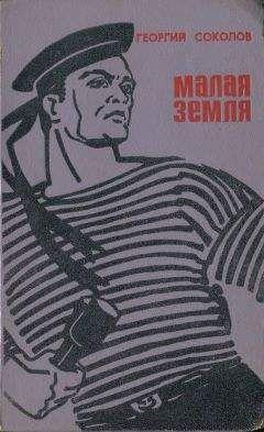 Георгий Соколов - Малая земля