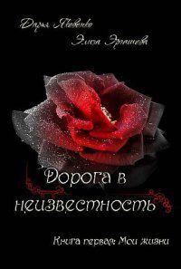 Элиза Эргашева - Мои жизни