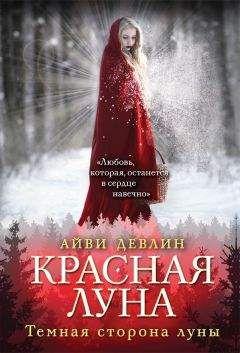 Айви Девлин - Красная луна