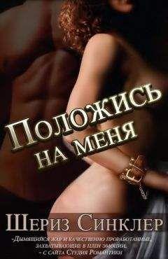 Шериз Синклер - Положись на меня (ЛП)