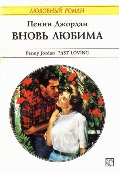 Пенни Джордан - Вновь любима