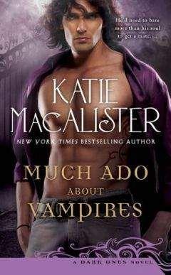 Кейти Макалистер - Много шума вокруг вампиров