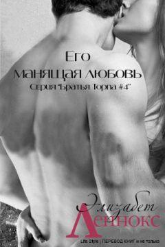 Элизабет Леннокс - Его манящая любовь