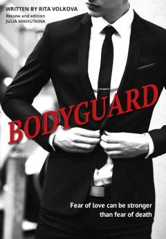 Рита Волкова - Bodyguard (СИ)