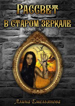 Алина Емельянова - Рассвет в старом зеркале (СИ)