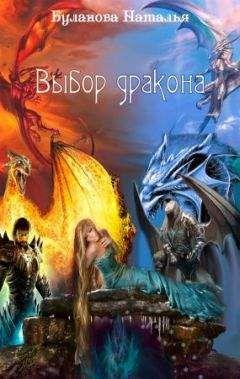 Наталья Буланова - Выбор дракона