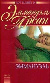 Эммануэль Арсан - Эммануэль