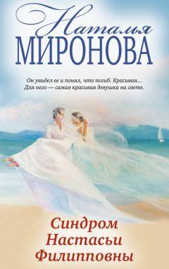 Наталья Миронова - Синдром Настасьи Филипповны