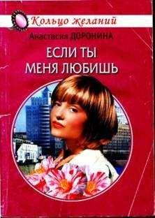 Анастасия Доронина - Если ты меня любишь