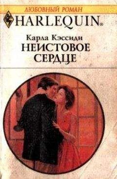 Карла Кэссиди - Неистовое сердце