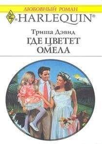 Триша Дэвид - Где цветет омела