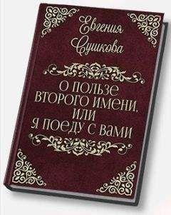 Евгения Сушкова - О пользе второго имени, или... «Я поеду с вами!» (СИ)