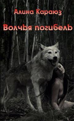 Алина Караюз - Волчья погибель