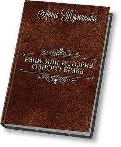 Анна Туманова - Рани, или История одного брака (СИ)