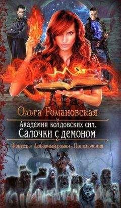 Ольга Романовская - Салочки с демоном