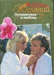 Джудит Мэлори - Путешествие в любовь