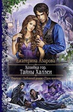 Екатерина Азарова - Тайны Халлеи