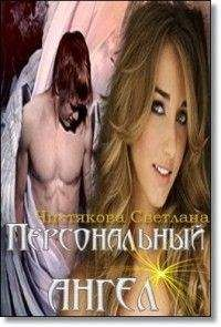 Светлана Чистякова - Персональный ангел