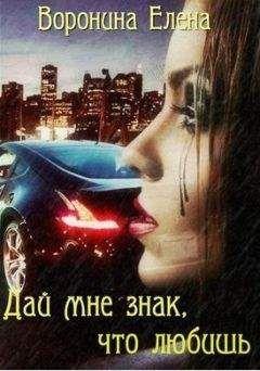 Елена Воронина - Дай мне знак, что любишь (СИ)