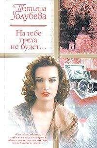 Татьяна Голубева - На тебе греха не будет...