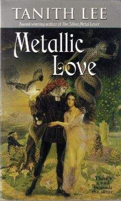 Танит Ли - Любовь из металла
