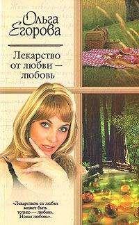 Ольга Егорова - Лекарство от любви – любовь