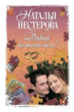 Наталья Нестерова - Давай поженимся! (сборник)