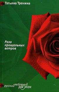 Татьяна Тронина - Роза прощальных ветров
