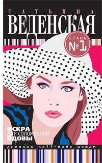 Татьяна Веденская - Искра для соломенной вдовы