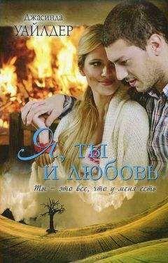 Джасинда Уайлдер - Я, ты и любовь