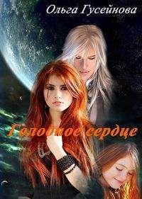 Ольга Гусейнова - Голодное сердце