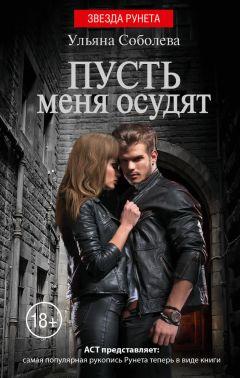 Ульяна Соболева - Пусть меня осудят