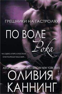Оливия Каннинг - По воле рока (ЛП)